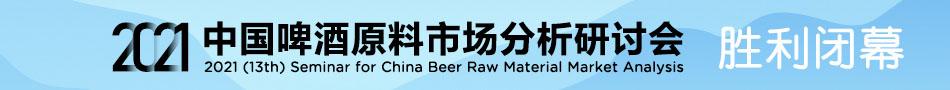 2021(第十三届)中国啤酒原料市场分析研讨会胜利闭幕